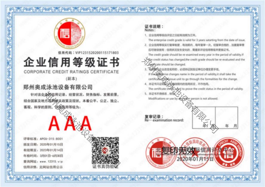 中国AAA级企业信yongdeng级证书