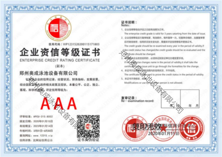 中国AAA级企业资信deng级证书