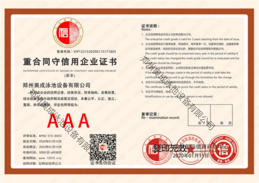 重hetong守信yong企业证书