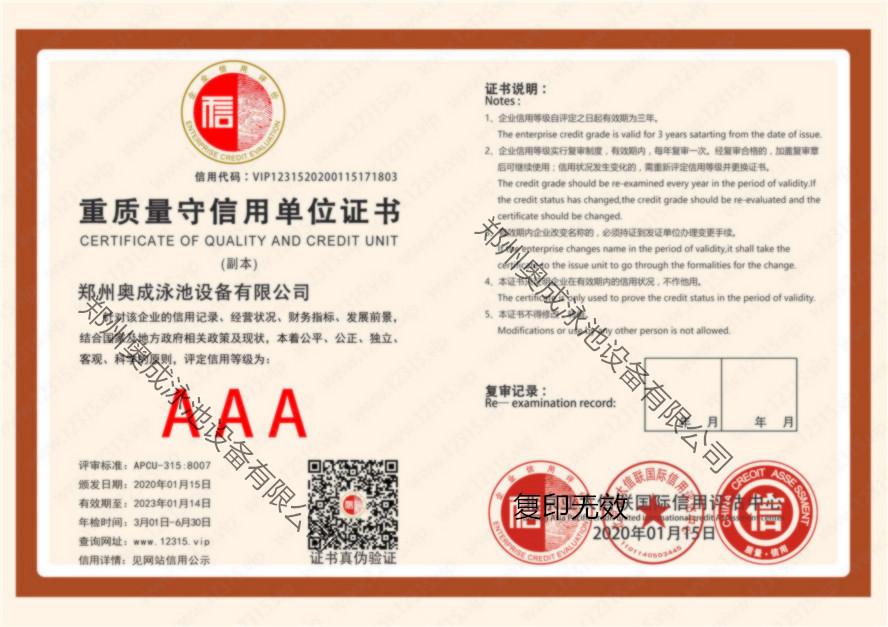 重质量守信yongdan位证书