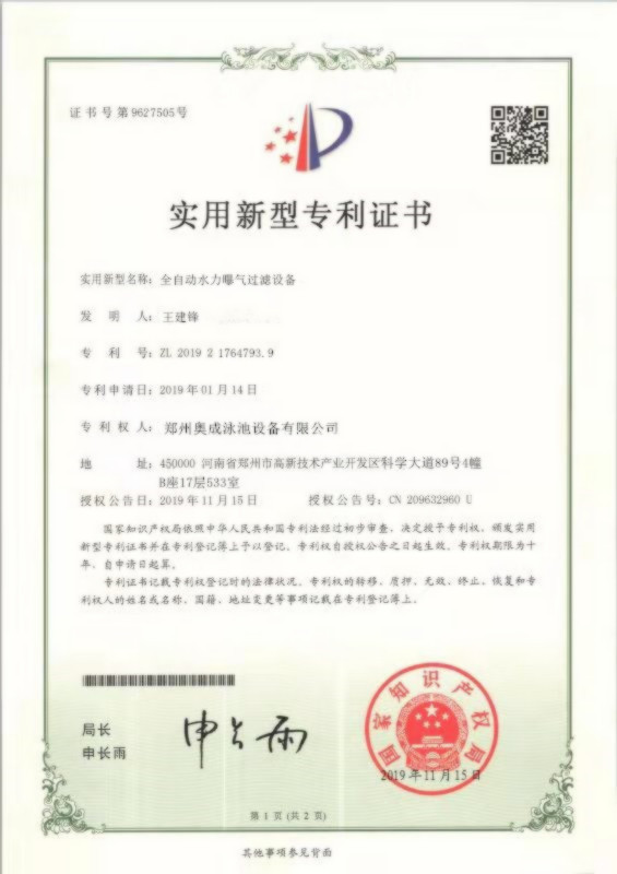 全zi动shui力曝气guolv设备zhuan利证书