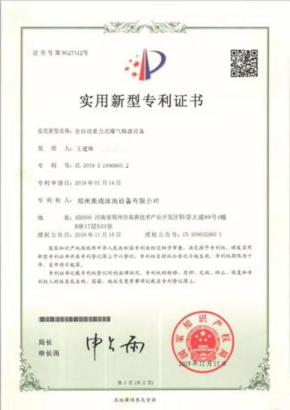 全zi动重力式曝气jinglv设备zhuan利证书