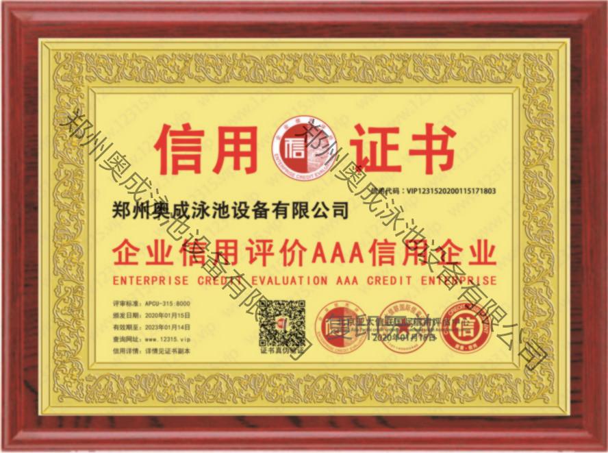 中国AAA级企业信yong证书牌匾